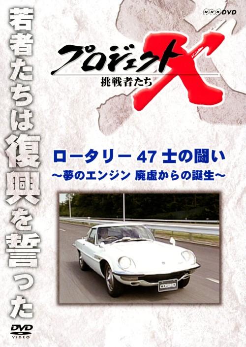 【中古】プロジェクトX 挑戦者たち ロータリー 47士の闘い… 【DVD】