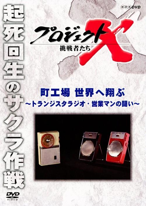 【中古】プロジェクトX 挑戦者たち 町工場 世界へ翔ぶ… 【DVD】