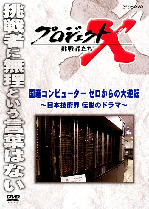 【中古】プロジェクトX 挑戦者たち 国産コンピューター ゼロ… 【DVD】