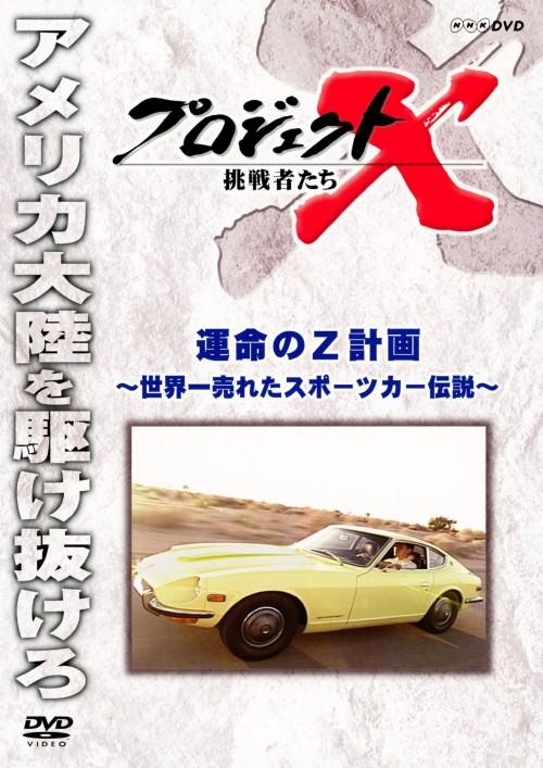 【中古】プロジェクトX 挑戦者たち 運命のZ計画 【DVD】
