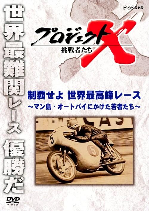 【中古】プロジェクトX 挑戦者たち 制覇せよ 世界最高… 【DVD】