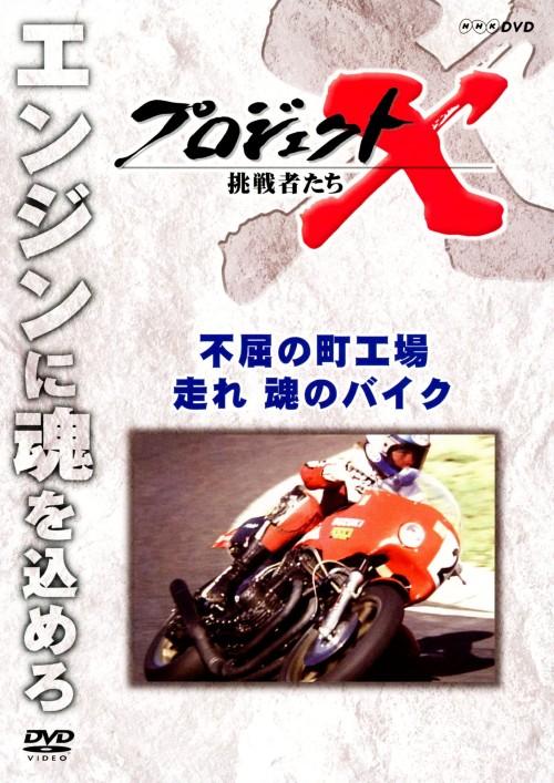 【中古】プロジェクトX 挑戦者たち 不屈の町工場 走れ… 【DVD】