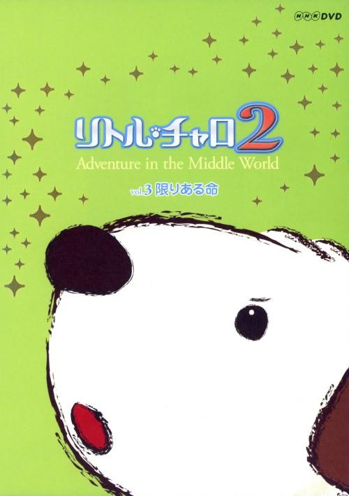 【中古】3.リトル・チャロ2 限りある命 【DVD】/純名里沙
