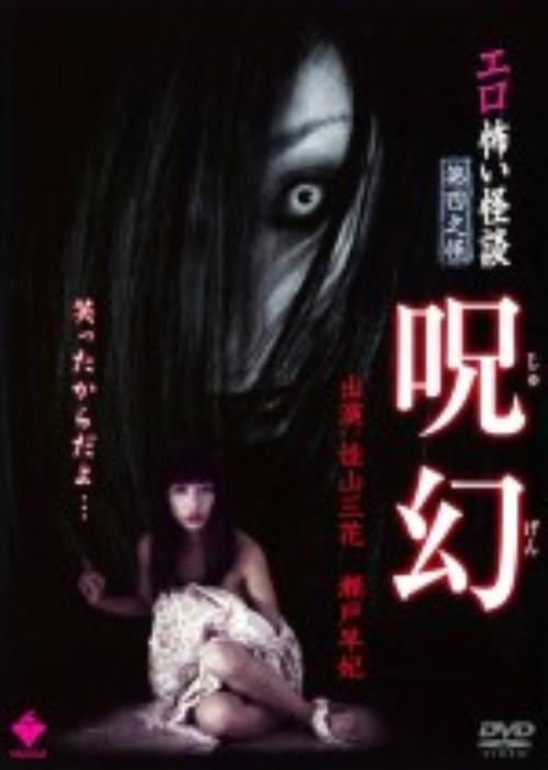【中古】4.エロ怖い怪談 呪幻 (完) 【DVD】/佳山三花