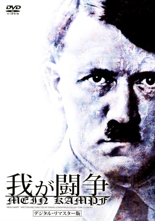 【中古】我が闘争 デジタル・リマスター版 【DVD】