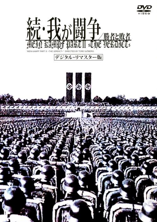 【中古】続・我が闘争 デジタル・リマスター版 【DVD】