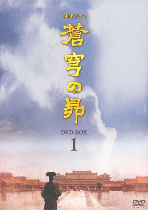【中古】1.蒼穹の昴 BOX 【DVD】/田中裕子