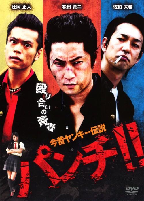 【中古】今昔ヤンキー伝説 パンチ!! 【DVD】/松田賢二
