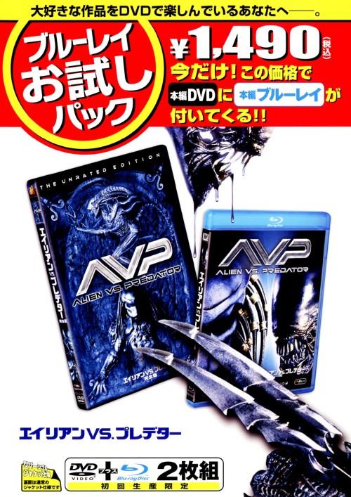 【中古】初限)AVP エイリアンVS.プレ…完全版 DVD+BDセット 【ブルーレイ】/サナ・レイサン