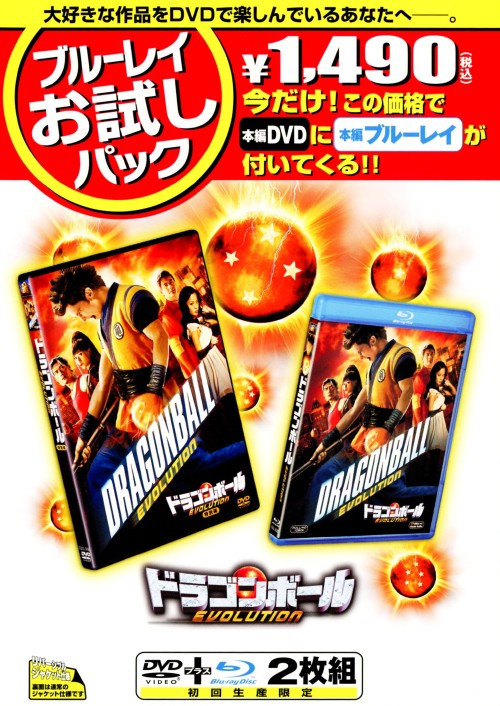 【中古】初限)ドラゴンボール EVOL…特別篇 DVD+BDセット 【ブルーレイ】/ジャスティン・チャットウィン