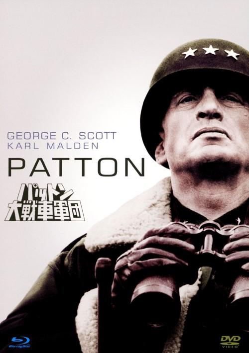 【中古】パットン大戦車軍団 DVD+BDセット 【ブルーレイ】/ジョージ・C・スコット