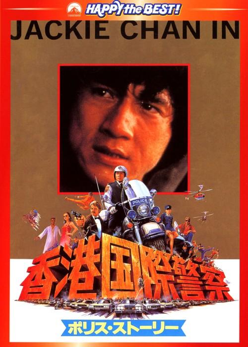 【中古】ポリス・ストーリー 香港国際警察 リマスター版 【DVD】/ジャッキー・チェン