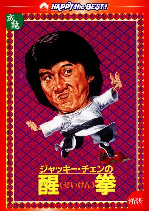 【中古】醒拳 デジタル・リマスター版 【DVD】/ジャッキー・チェン