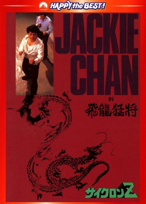 【中古】サイクロンZ デジタル・リマスター版 【DVD】/ジャッキー・チェン