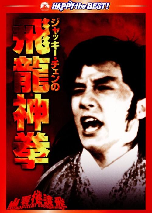 【中古】ジャッキー・チェンの飛龍神拳 デジタル・リマスター版 【DVD】/ジャッキー・チェン