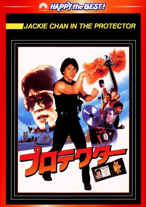 【中古】プロテクター デジタル・リマスター版 【DVD】/ジャッキー・チェン