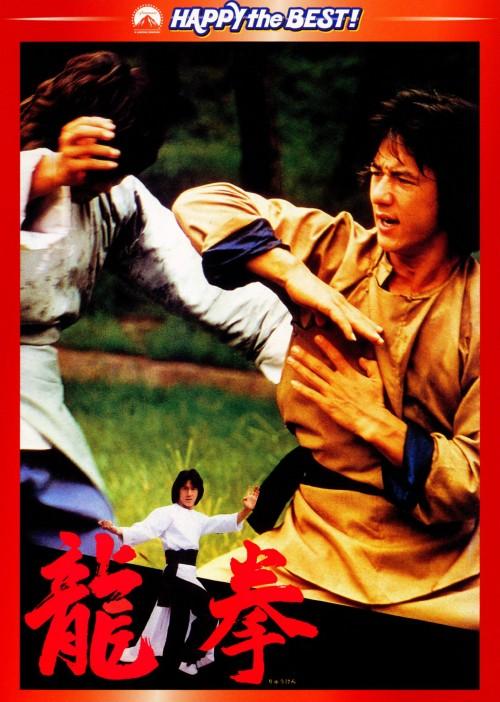 【中古】龍拳 デジタル・リマスター版 【DVD】/ジャッキー・チェン