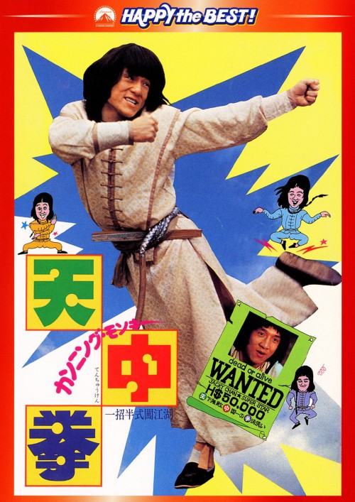 【中古】カンニング・モンキー 天中拳 デジタルリマスター版 【DVD】/ジャッキー・チェン
