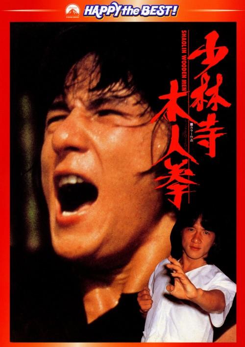 【中古】少林寺木人拳 デジタル・リマスター版 【DVD】/ジャッキー・チェン