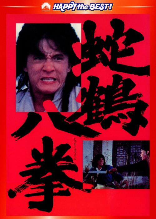 【中古】蛇鶴八拳 デジタル・リマスター版 【DVD】/ジャッキー・チェン