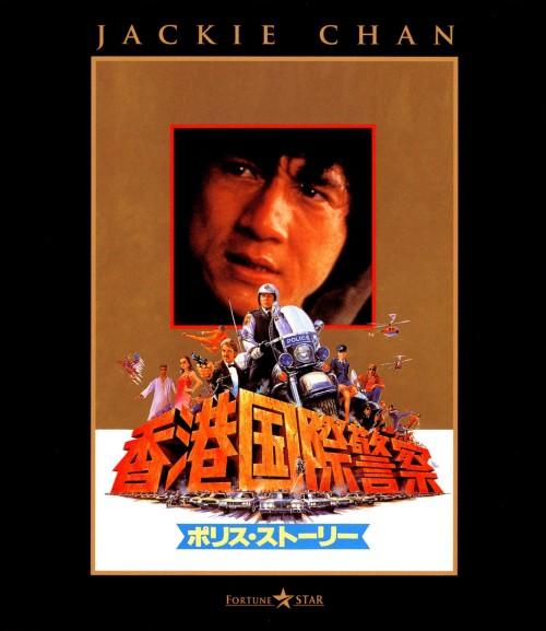 【中古】ポリス・ストーリー 香港国際警察 【ブルーレイ】/ジャッキー・チェン
