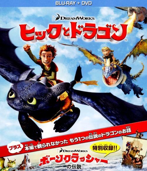 【中古】ヒックとドラゴン BD&DVDセット 【ブルーレイ】/ジェイ・バルチェル