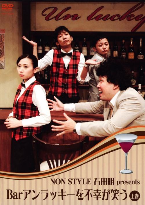 【中古】上.Bar アンラッキーを不幸が笑う 【DVD】/石田明