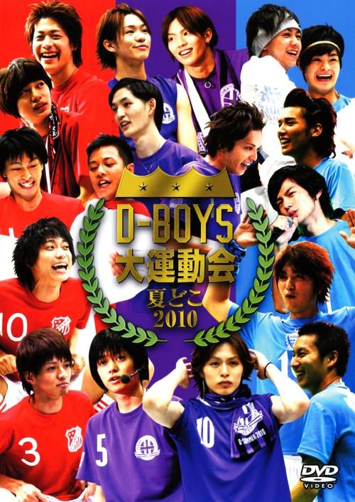 【中古】夏どこ2010 D−BOYS大運動会 【DVD】/D−BOYS