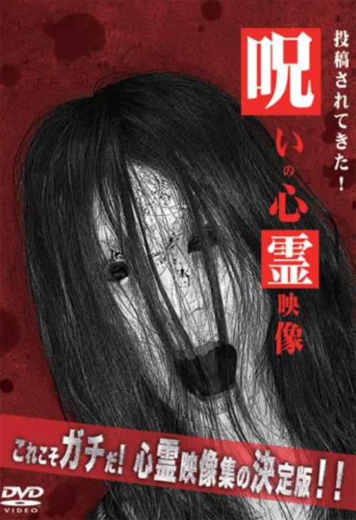 【中古】投稿されてきた!呪いの心霊映像 【DVD】