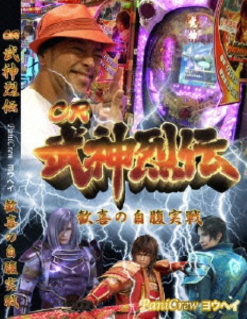 【中古】CR武神列伝 歓喜の自腹実戦 【DVD】/ヨウヘイ