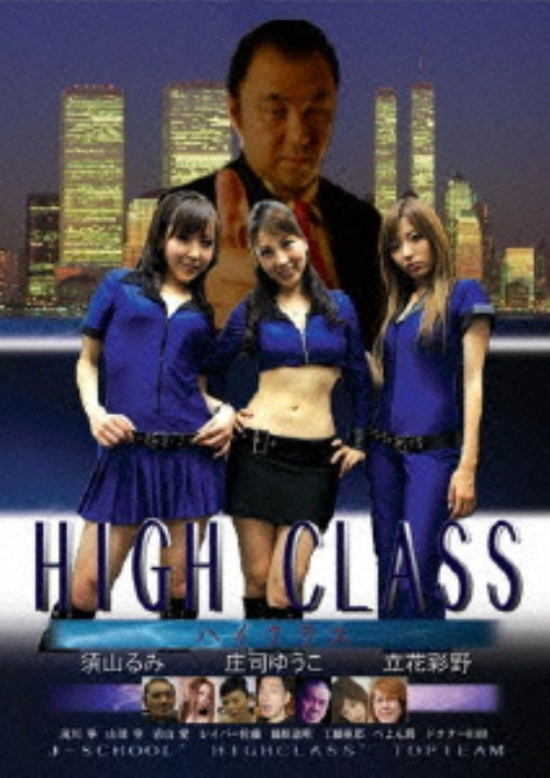 【中古】ハイクラス HIGHCLASS 【DVD】/庄司ゆうこ