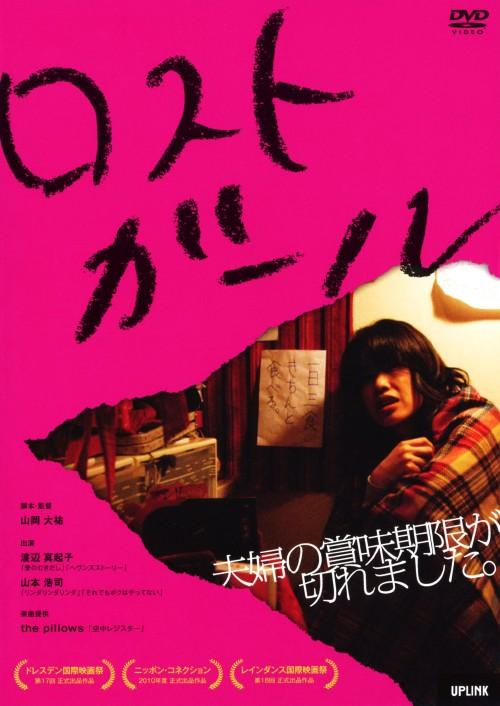 【中古】ロストガール (2007) 【DVD】/渡辺真起子