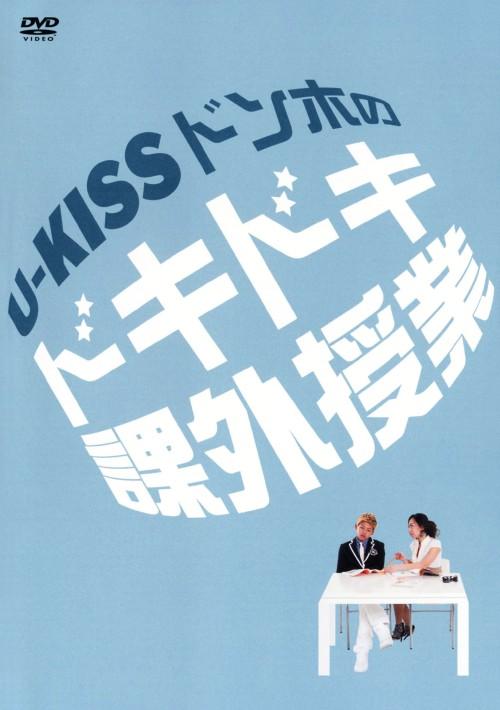 【中古】U−Kissドンホのドキドキ課外授業 【DVD】/ドンホ
