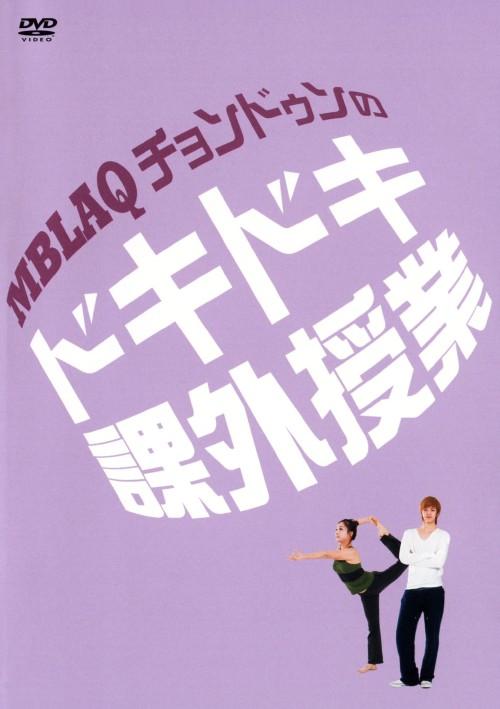 【中古】MBLAQチョンドゥンのドキドキ課外授業 【DVD】/チョンドゥン