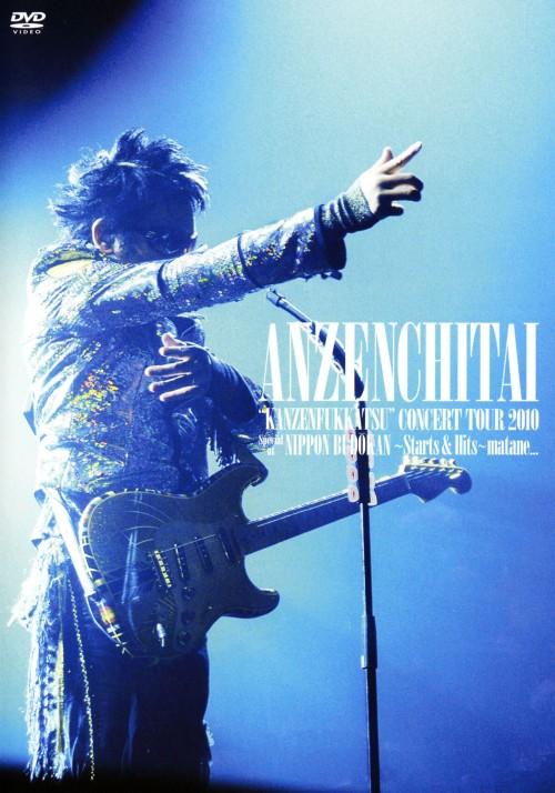 【中古】安全地帯 完全復活 コンサートツアー2010 SP at … 【DVD】/安全地帯