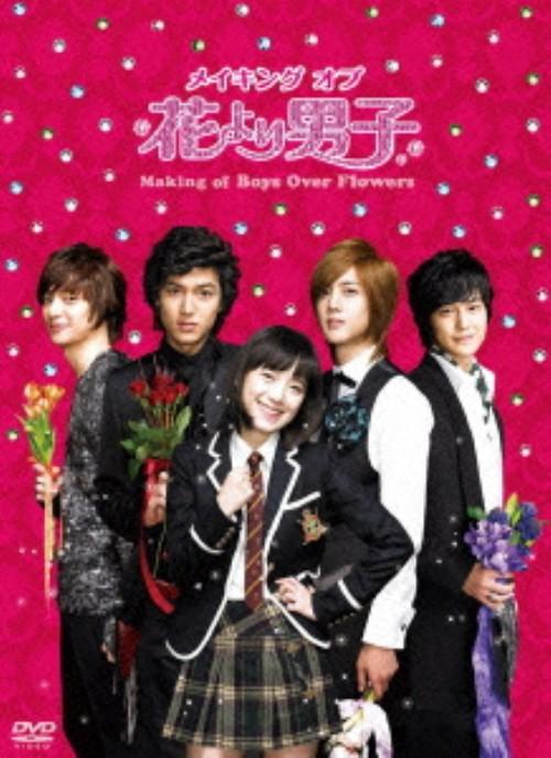 【中古】メイキング オブ 花より男子 Boys Over Flowers 【DVD】/イ・ミンホ