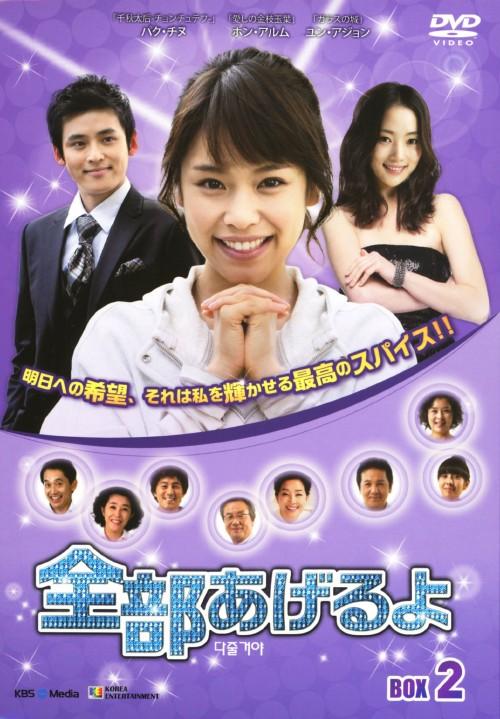 【中古】2.全部あげるよ BOX 【DVD】/ホン・アルム