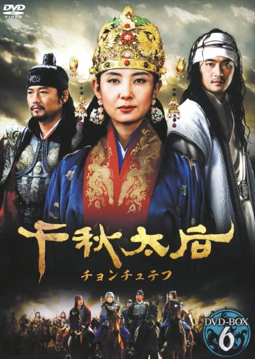 【中古】6.千秋太后(チョンチュテフ)BOX 【DVD】/チェ・シラ