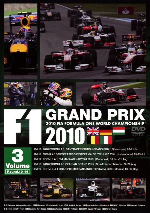 【中古】3.F1 Grand Prix 2010 【DVD】/セバスチャン・ベッテル