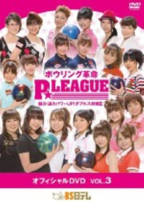 【中古】3.ボウリング革命 P・LEAGUE 【DVD】