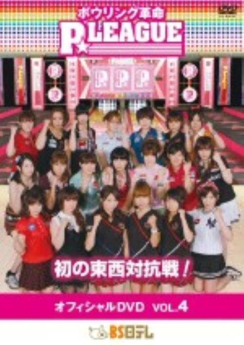 【中古】4.ボウリング革命 P・LEAGUE 【DVD】