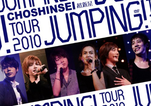 【中古】超新星 TOUR 2010 JUMPING! 【DVD】/超新星