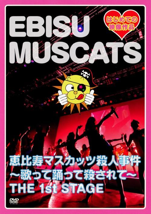 【中古】恵比寿マスカッツ殺人事件〜歌って踊って殺さ… 【DVD】/恵比寿マスカッツ