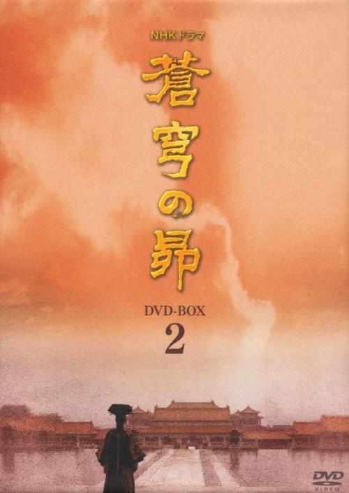 【中古】2.蒼穹の昴 BOX (完) 【DVD】/田中裕子