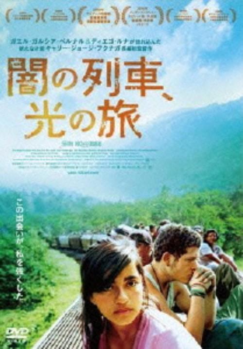 【中古】闇の列車、光の旅 【DVD】/パウリーナ・ガイタン