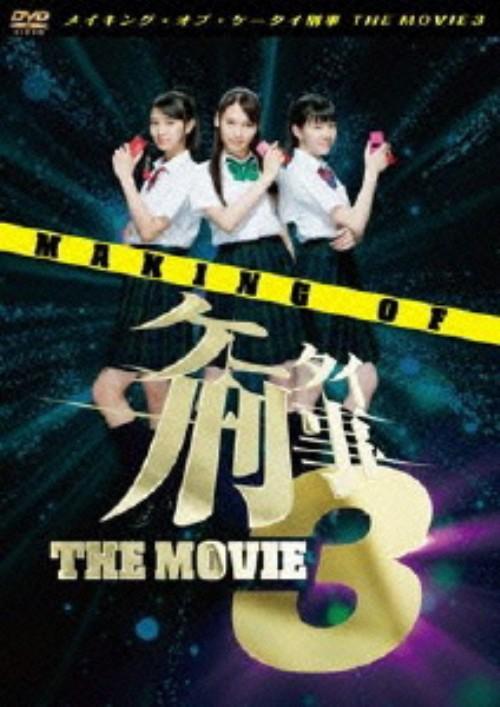 【中古】メイキング・オブ・ケータイ刑事 THE MOVIE 3 【DVD】/大政絢