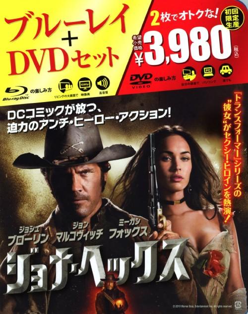 【中古】初限)ジョナ・ヘックス ブルーレイ&DVDセット 【ブルーレイ】/ミーガン・フォックス