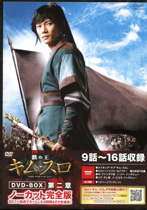 【中古】2.鉄の王 キム・スロ ノーカット完全版 BOX 【DVD】/チソン