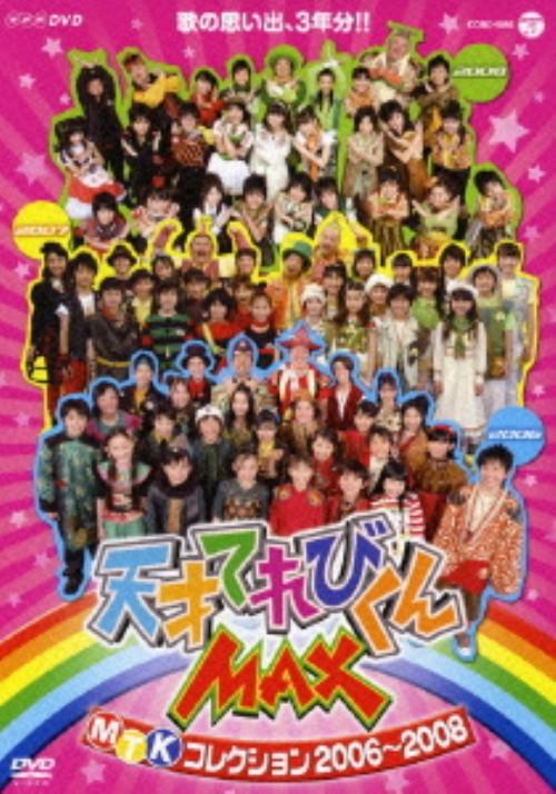 【中古】天才てれびくんMAX MTKコレクション2006-2008 【DVD】