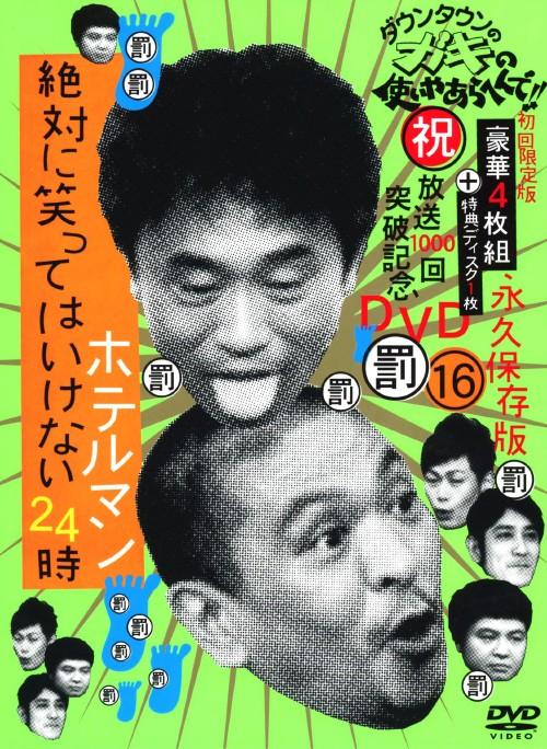 【中古】16.ダウンタウンのガキの…罰 絶対に笑って…BOX 【DVD】/ダウンタウン